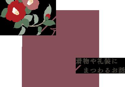 晴れ着の丸昌横浜店 晴れ着のアレコレ 着物や礼装にまつわるお話