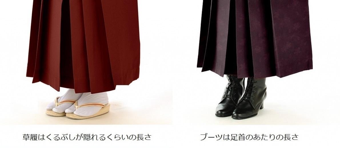 袴を着付ける位置の違い
