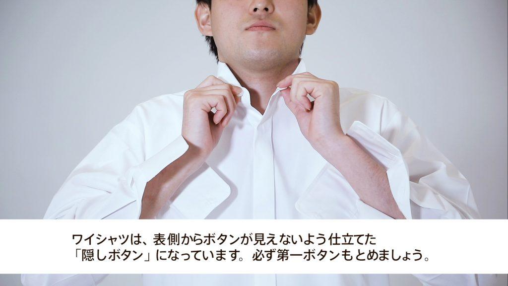 ワイシャツの第一ボタンをとめる